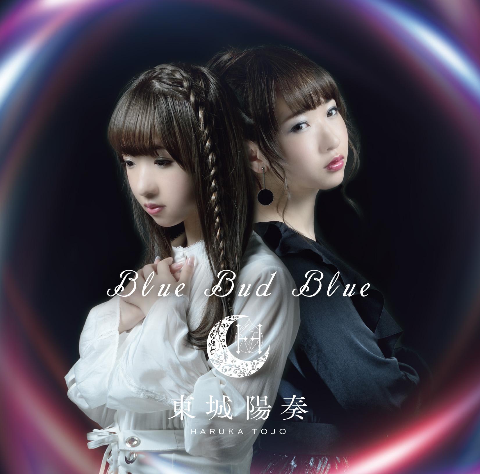 オープニングテーマ・東城陽奏『Blue Bud Blue』CD発売決定!イメージ